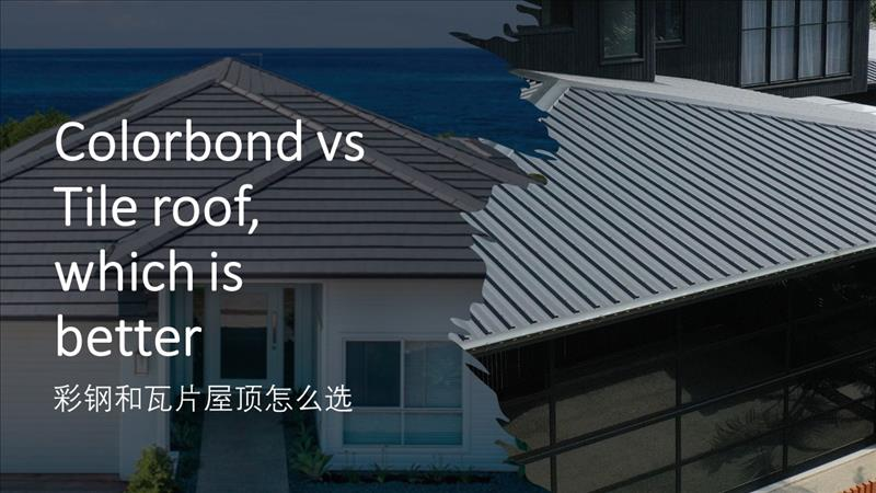 Colorbond vs Tile roof, which is better 彩钢和瓦片屋顶怎么选